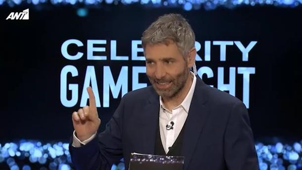 CELEBRITY GAME NIGHT – ΕΠΕΙΣΟΔΙΟ 10